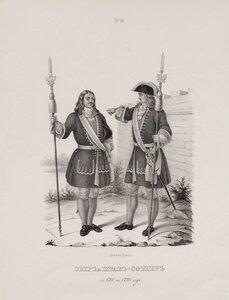 Обер- и штаб-офицер. 1700-1720