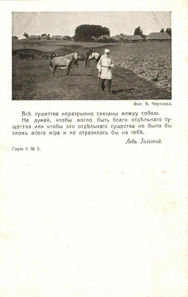 Лев Толстой. Серия II №3