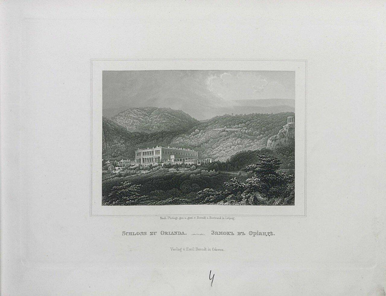 06. Замок в Орианде