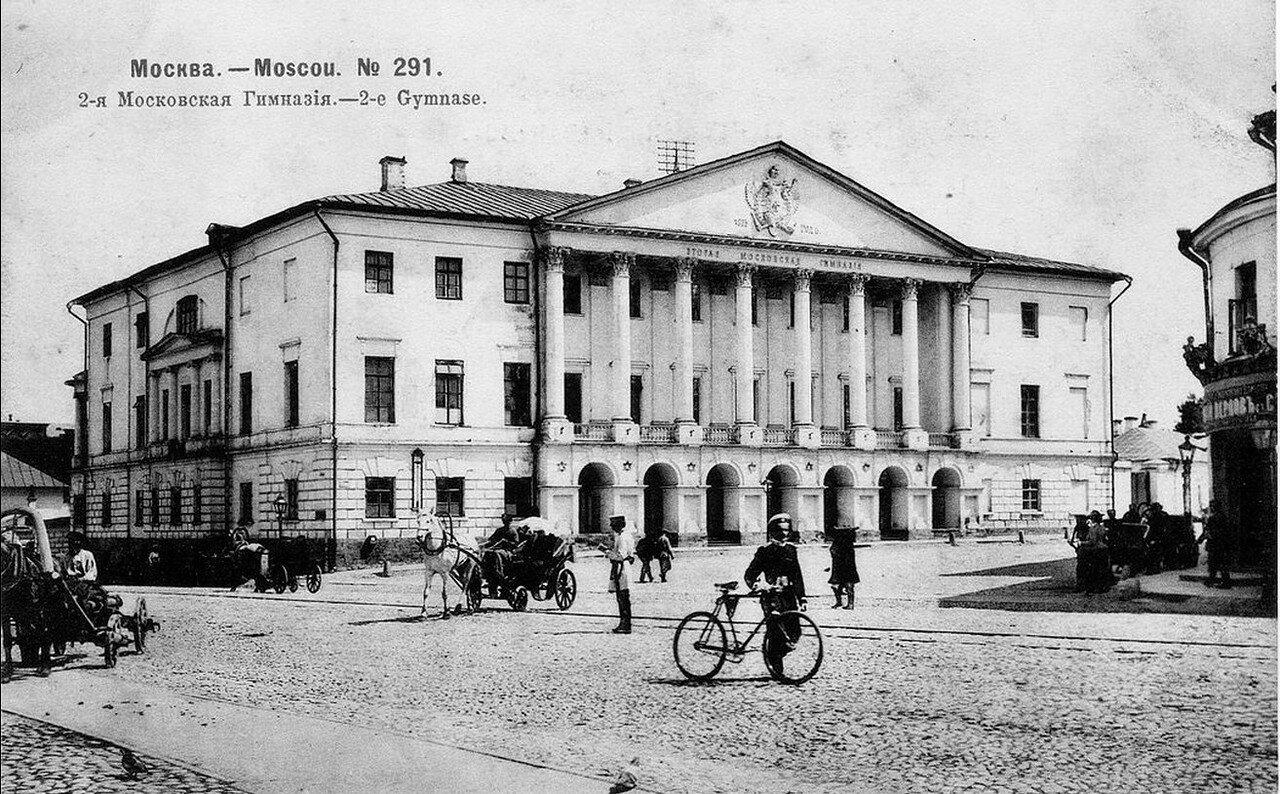2-ая московская гимназия
