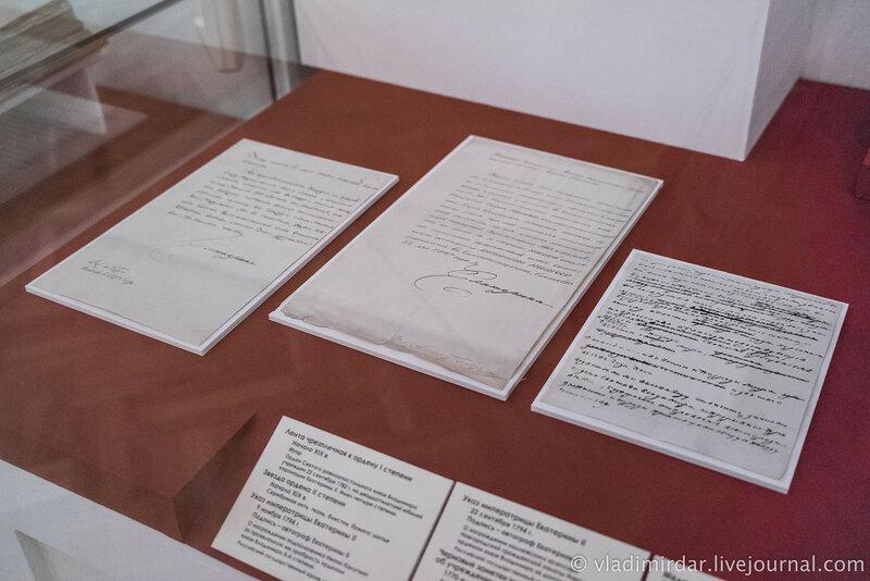 Указы Екатерины II о награждении орденом князя Владимира (1794 г.) и ее черновые заметки об учреждении ордена (1770 г).