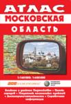 """Атлас-путеводитель """"Московская область"""""""