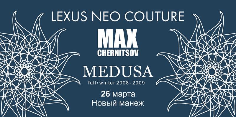 Макс Черницов на Lexus Neo Couture