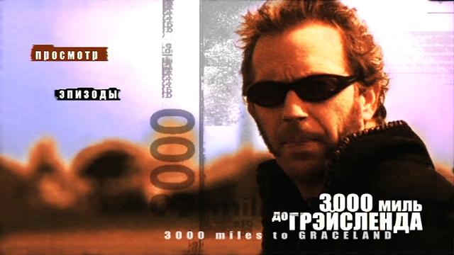 3000 миль до грейсленда: