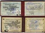posvidchennya Komitet dramaturgov(literatorov)