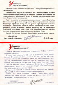 Поздравление президента Путина с 9 Мая 2006