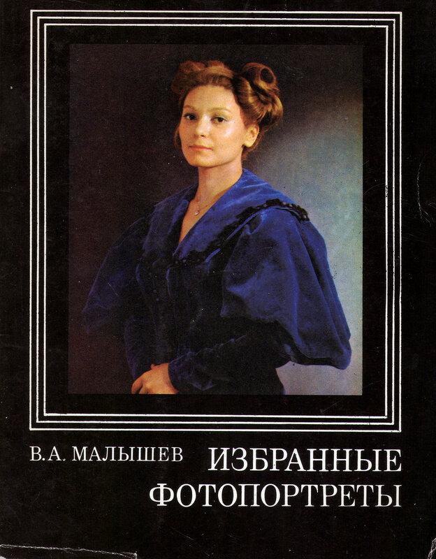 В.А.Малышев.Избранные фотопортреты.