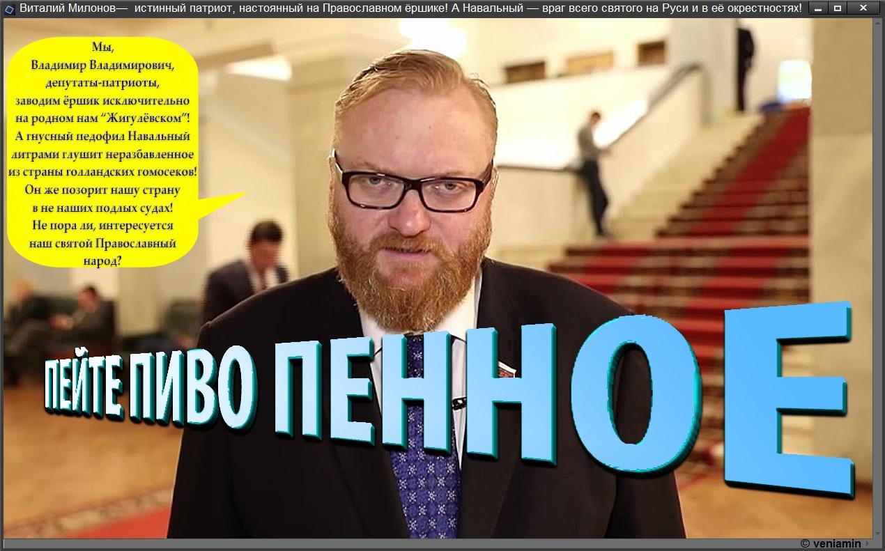 Милонов Виталий  — истинный патриот, настоянный на родном русском ёршике. (рамка)