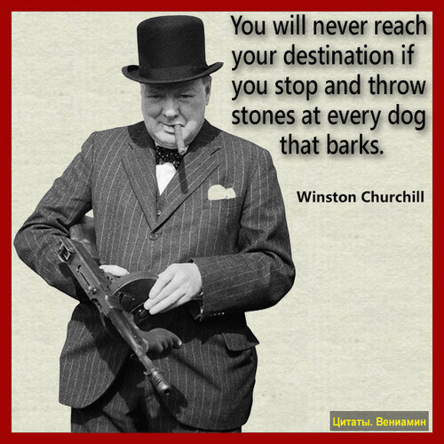 Черчилль о врагах, красная рамка.