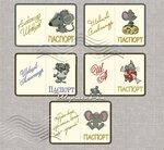 Мыши и мышата. ЭСКИЗЫ для вышивки обложек на паспорт и  автодокументым, чехлы для телефонам