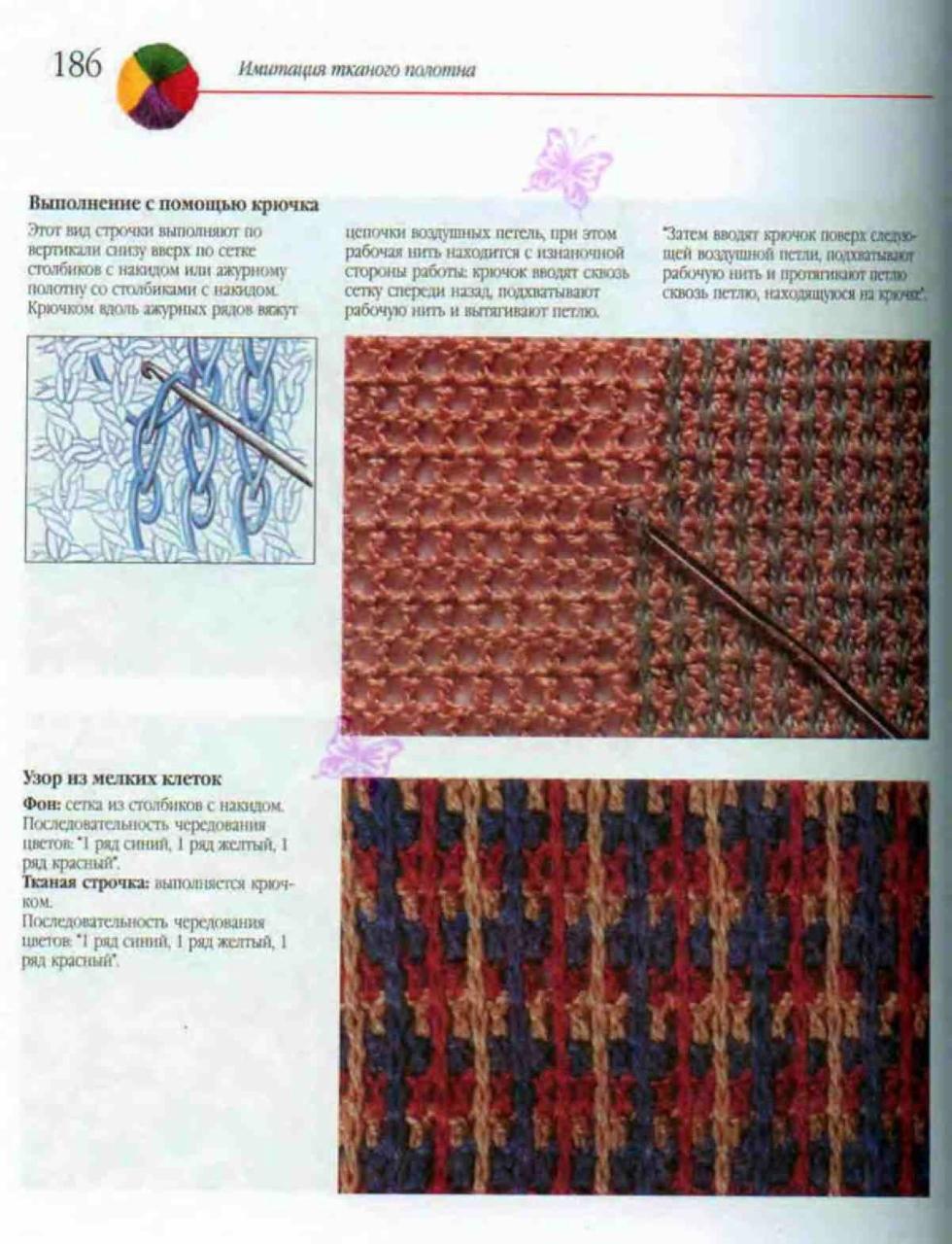 Спицы ткацкий узор