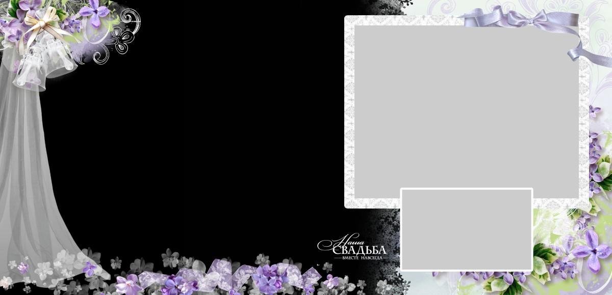 свадьба шаблон фотокниги