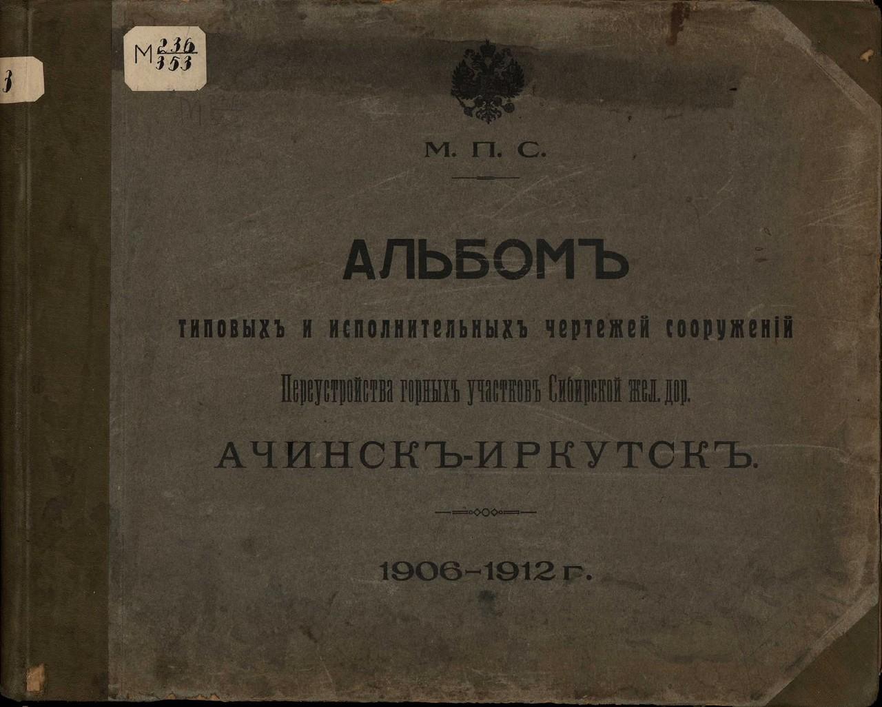 Альбом типовых и исполнительных чертежей сооружений переустройства горных участков (1906-1912)
