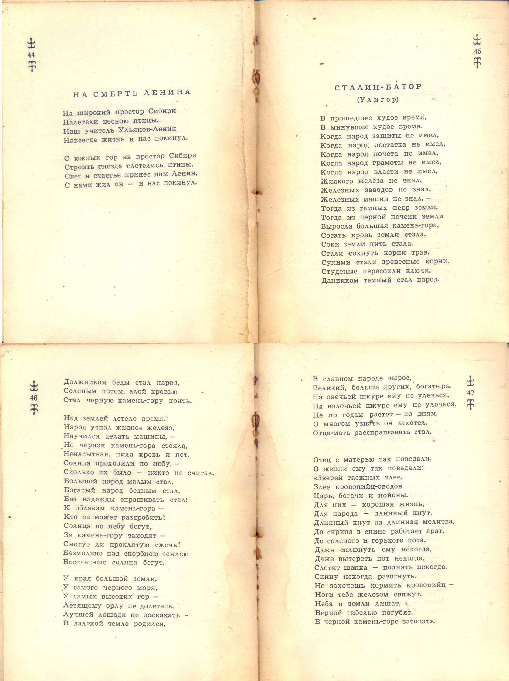 Песни 44-47.jpg