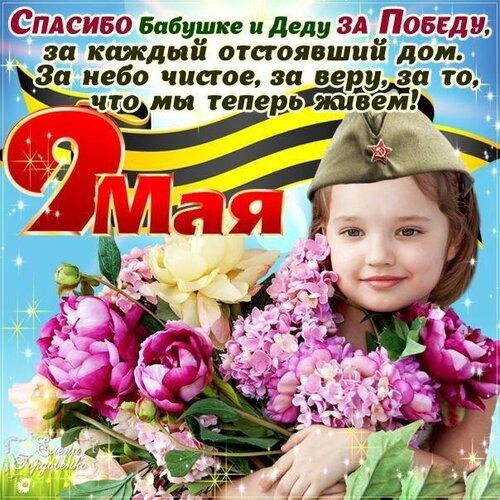 Открытка. С Днем Победы! 9 мая. Спасибо бабушке и деду за победу открытка поздравление картинка