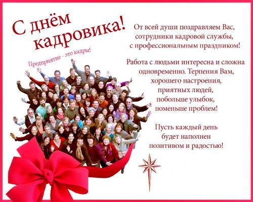С днем кадровика! Позитива и радости вам!