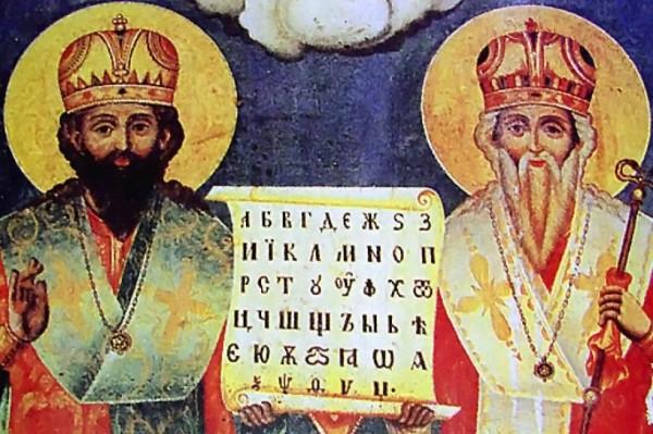 24 мая День славянской письменности и культуры. Кирилл и Мефодий с азбукой