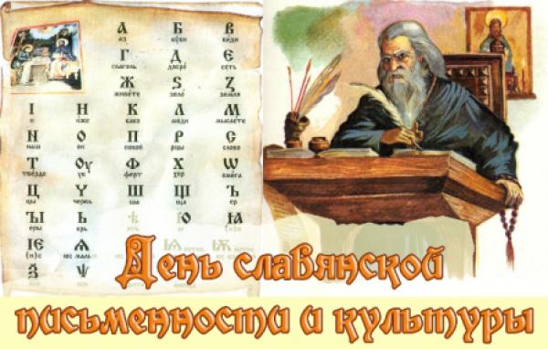 День славянской письменности и культуры. С праздником