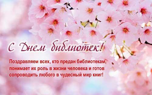 Открытка С Днем библиотек! Весеннее цветение