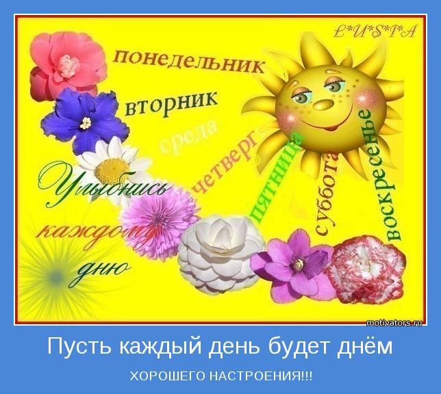 День улыбки! Улыбнись каждому дню! Пусть каждый день будет хорошее настроение