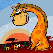 Открытка. С днем улыбки! Жираф