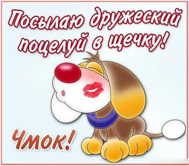 Открытки. С днем поцелуя! Посылаю дружеский поцелуй в щечку! Чмок! открытки фото рисунки картинки поздравления