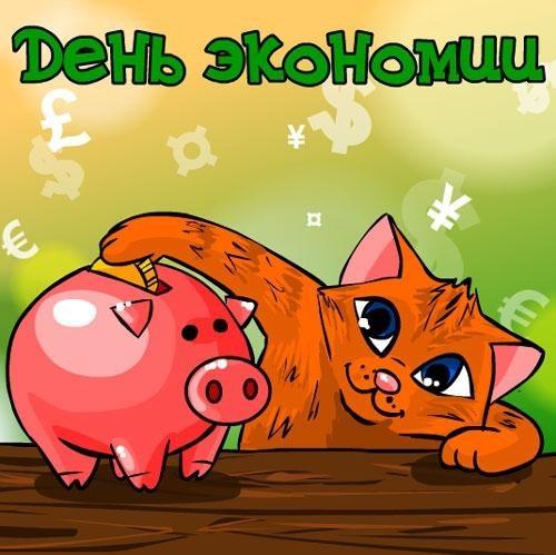 Международный день экономии. Кошка с копилкой