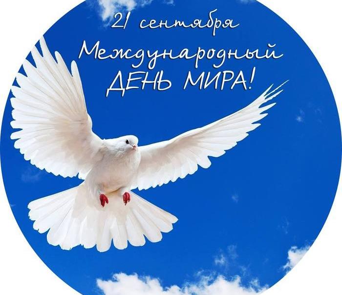 21 сентября — Международный день мира. Голубь в небе!