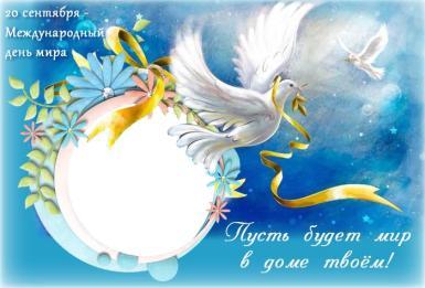 21 сентября — Международный день мира. Голубь. Мира в вашем доме!