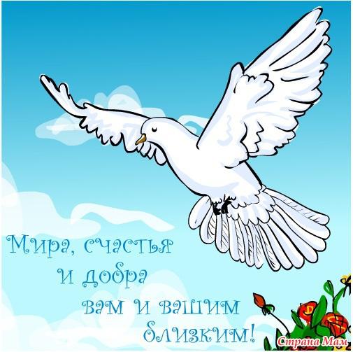 21 сентября — Международный день мира. Голубь. Мира вам