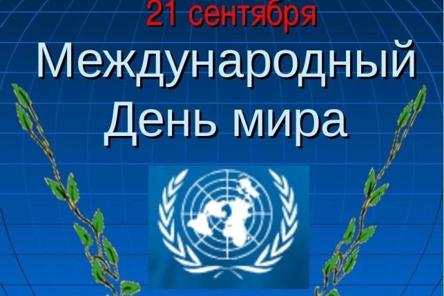 Международный день мира открытки фото рисунки картинки поздравления