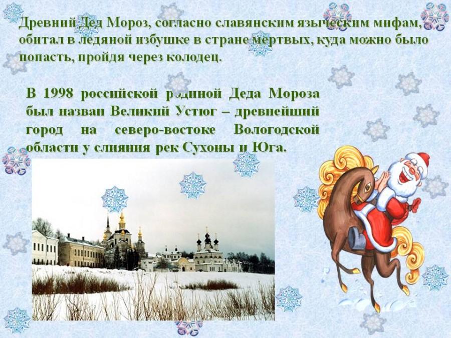 Открытка. День Рождения Деда Мороза