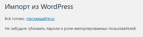 Перенос рубрик блога WordPress на другой блог