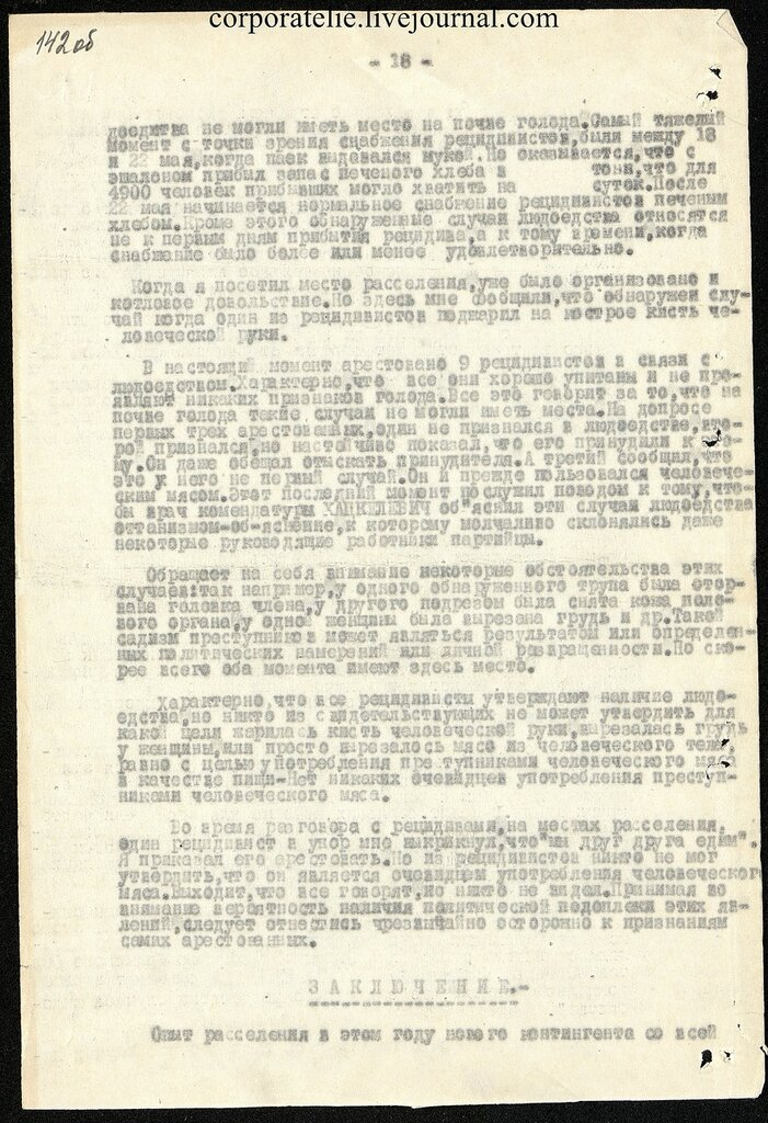 П-7, оп.1, д.628, 171.jpg