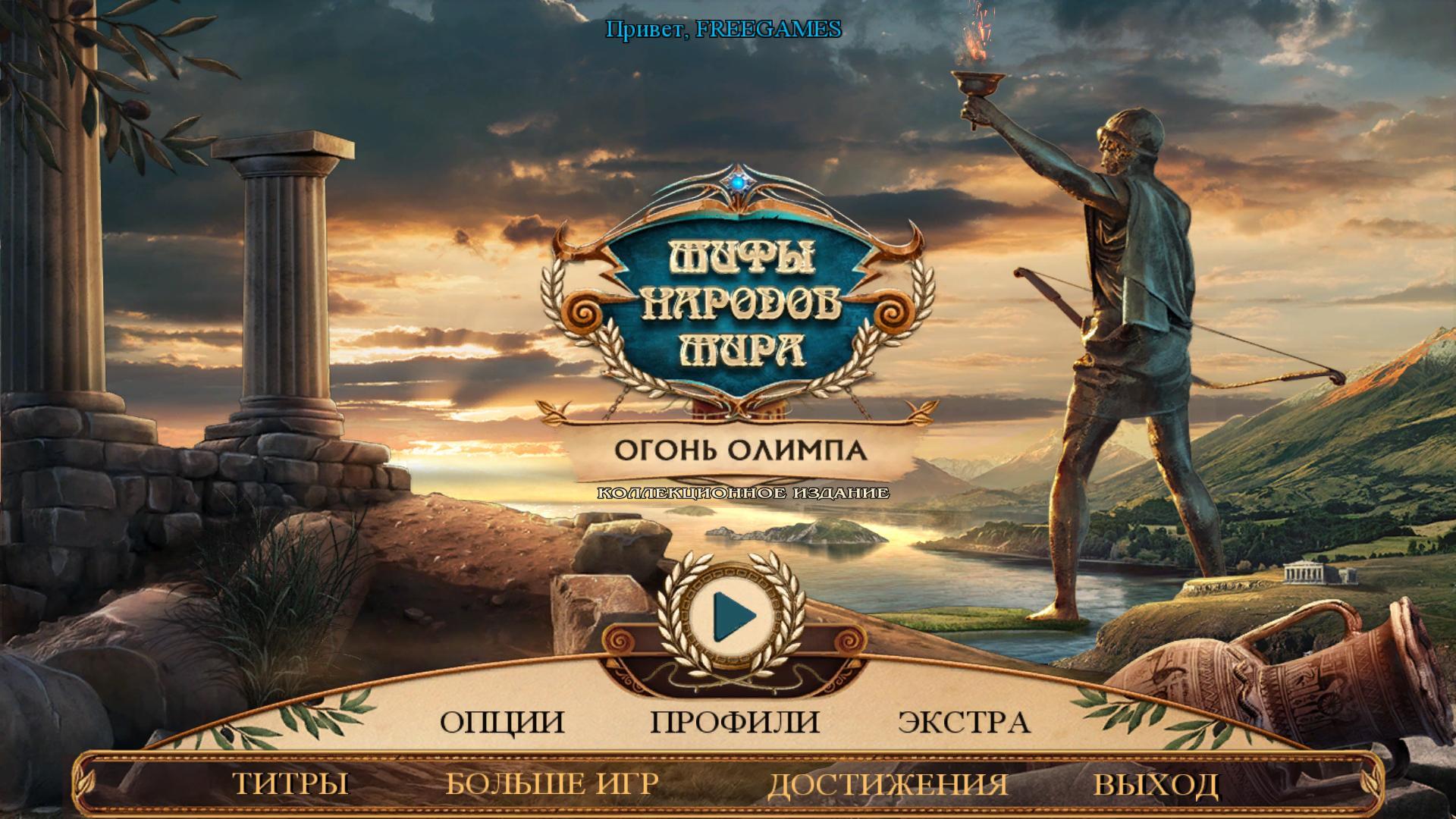 Мифы народов мира 12: Огонь Олимпа. Коллекционное издание | Myths Of The World 12: Fire Of Olympus CE (Rus)