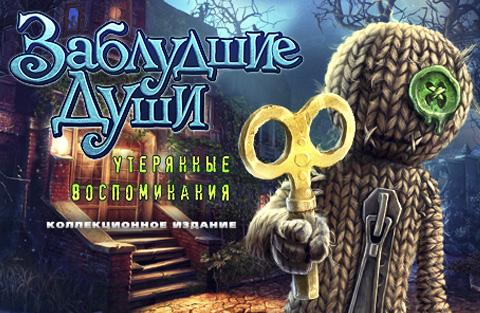 Заблудшие души: Утерянные воспоминания. Коллекционное издание | Stray Souls: Stolen Memories CE (Rus)