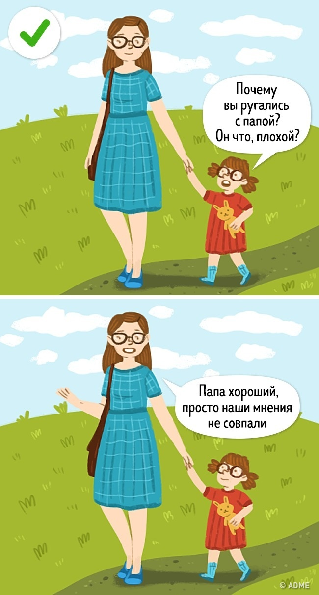 Уважение кродителям теряется, если ребенок видит, что они сами друг друга неуважают . Икаждое кол