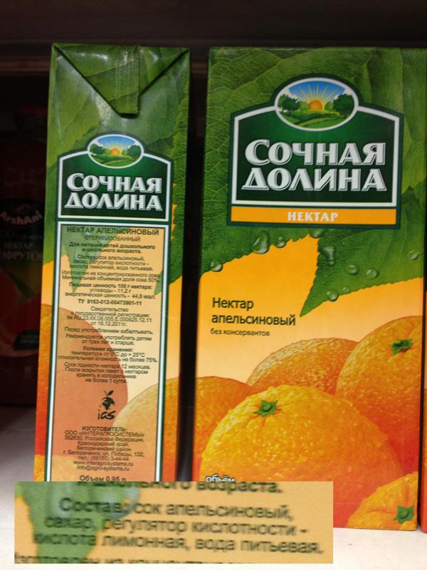 9. «Без консервантов» — но лимонная кислота в составе. Дело в том, что эта штука одновременно и вкус