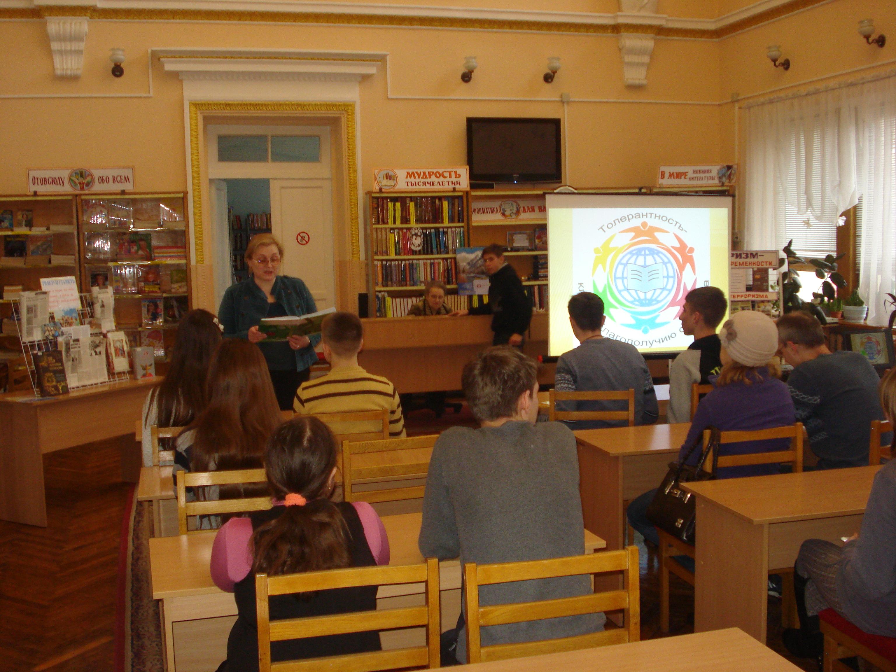 донецкая республиканская библиотека для детей, отдел обслуживания учащихся 5-9 классов, толерантность, занятия с детьми