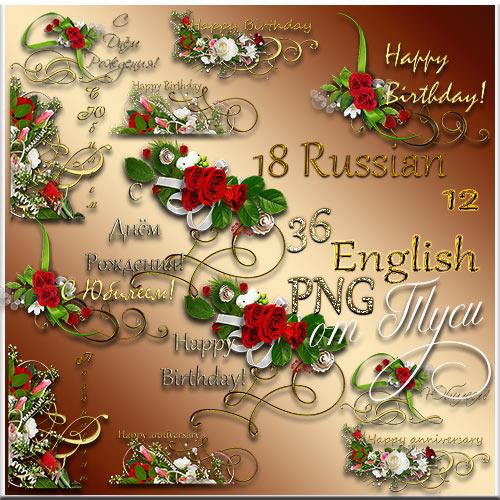 Цветы и добрые слова – всё в этот праздник для тебя - Клипарт для поздравлений