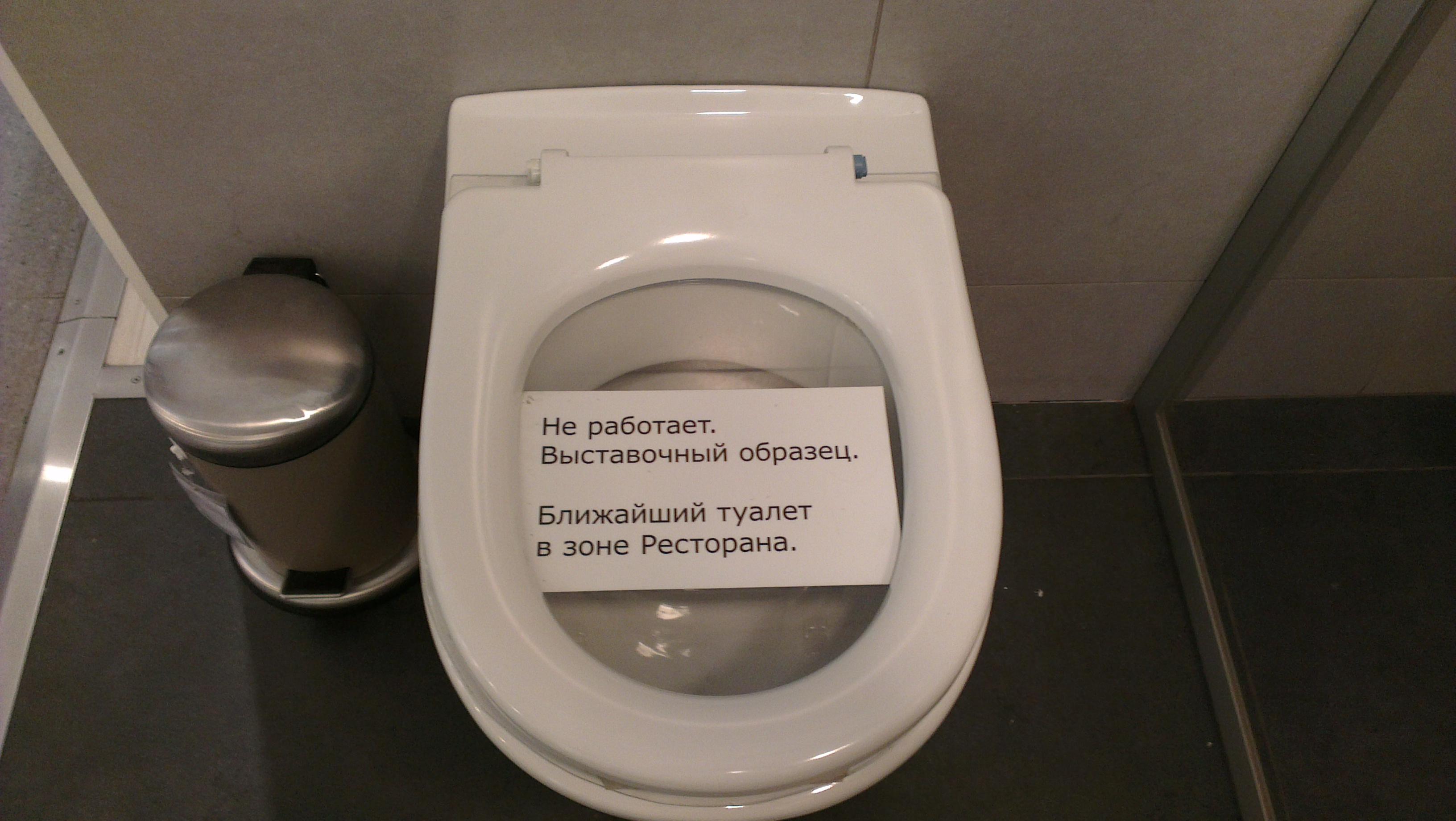 В ИКЕЯ не работают туалеты