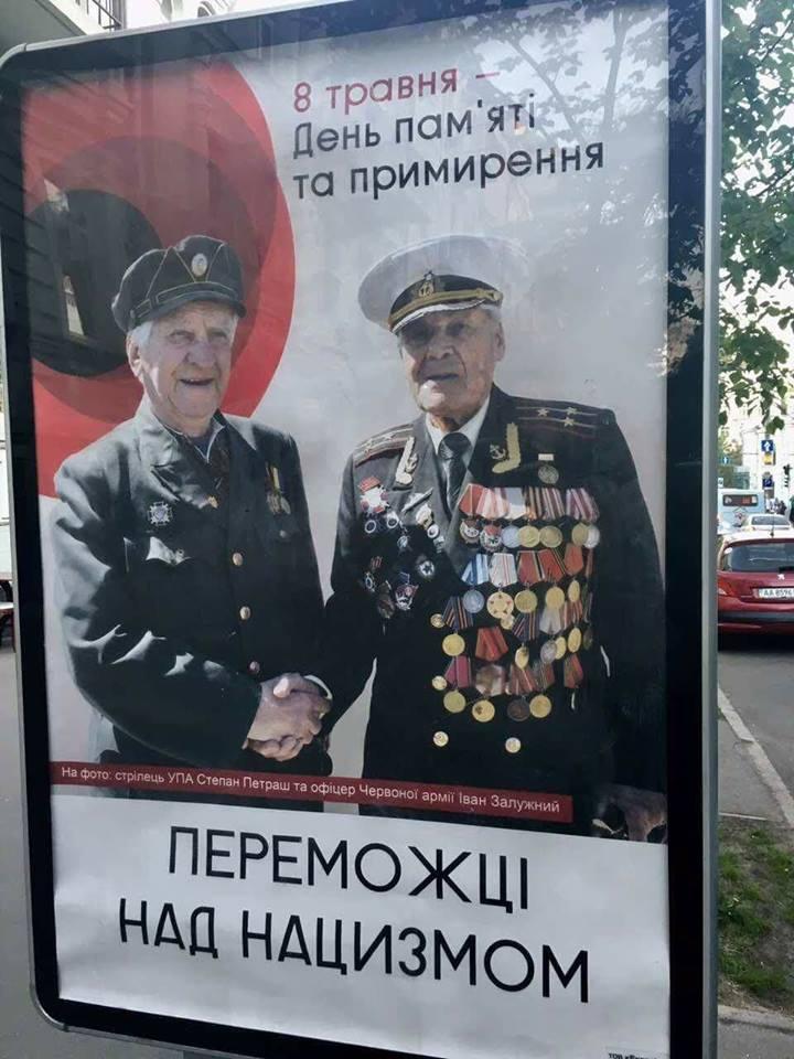 Так что пока на Украине «примирение» вот такое