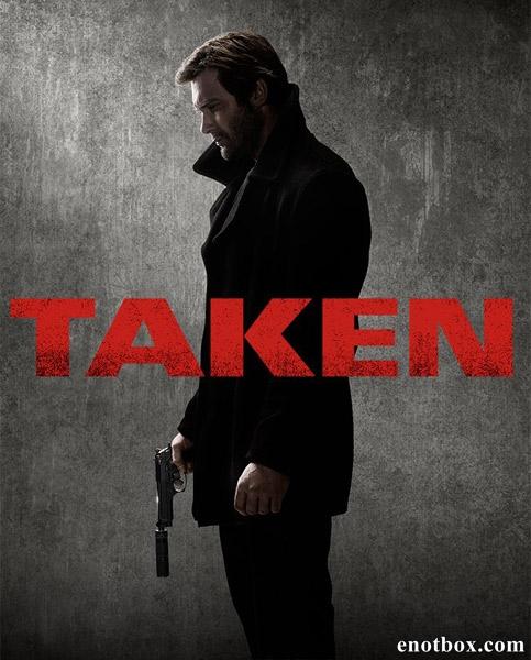 Заложница / Taken - Сезон 1, Серии 1-10 (13) [2017, WEB-DLRip | WEB-DL 1080p] (LostFilm)