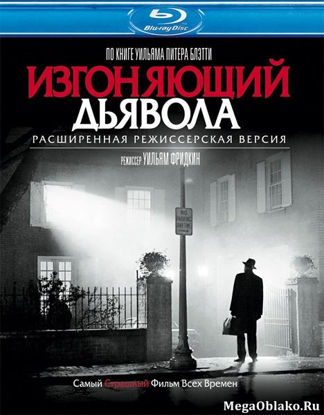 Изгоняющий дьявола / The Exorcist [Extended Director's Cut] (1973/BDRip/HDRip)
