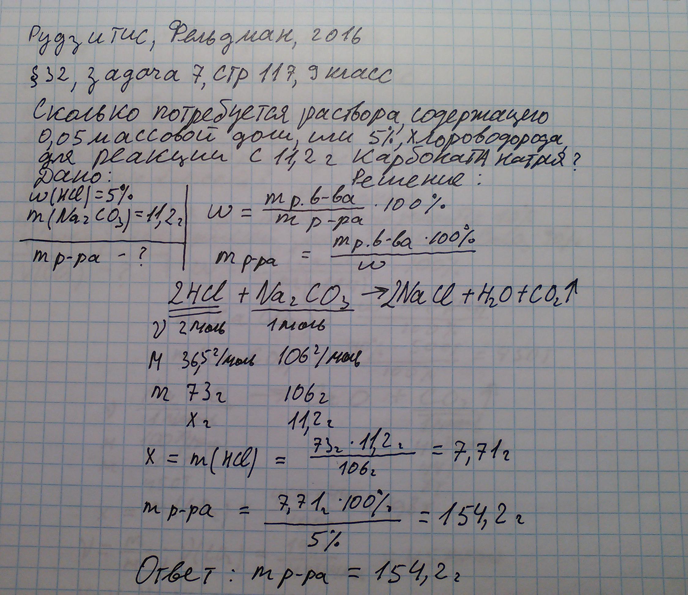 Решение задач в 7 классе по химии кто решит задачу в делфи