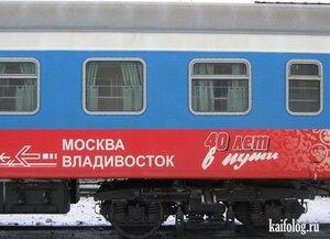 Тарифный беспредел Российских железнодорожных дорог