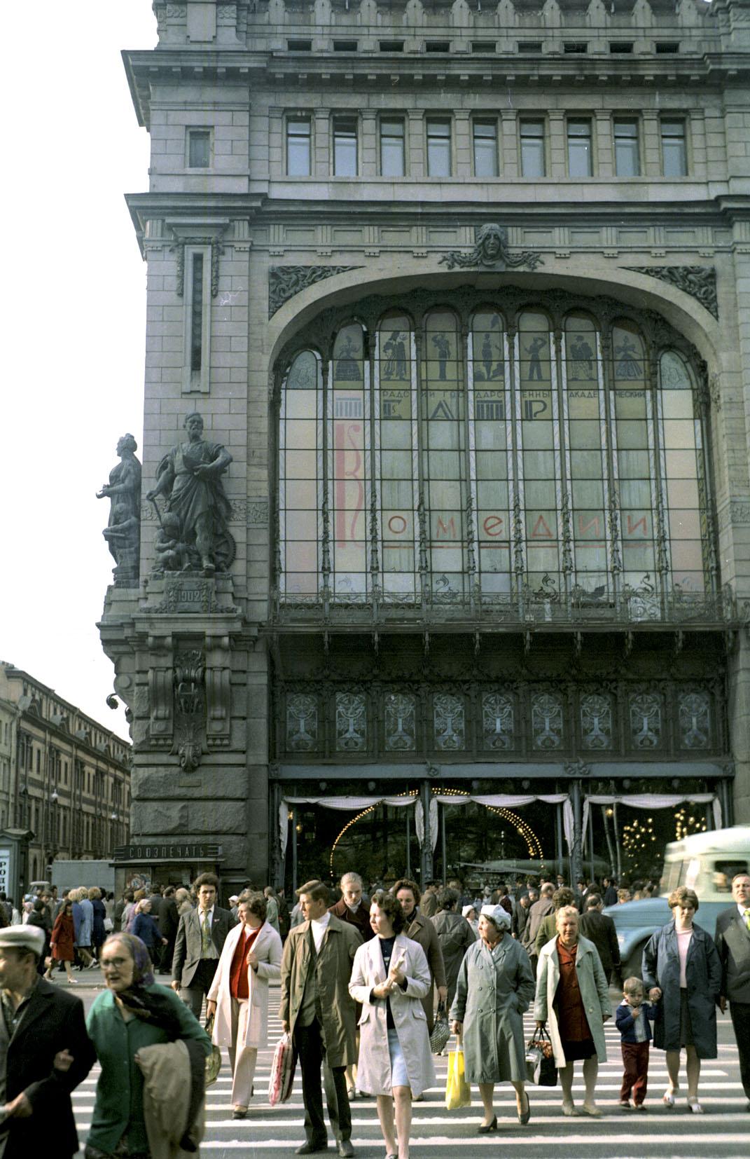 Театр Комедия на Невском проспекте