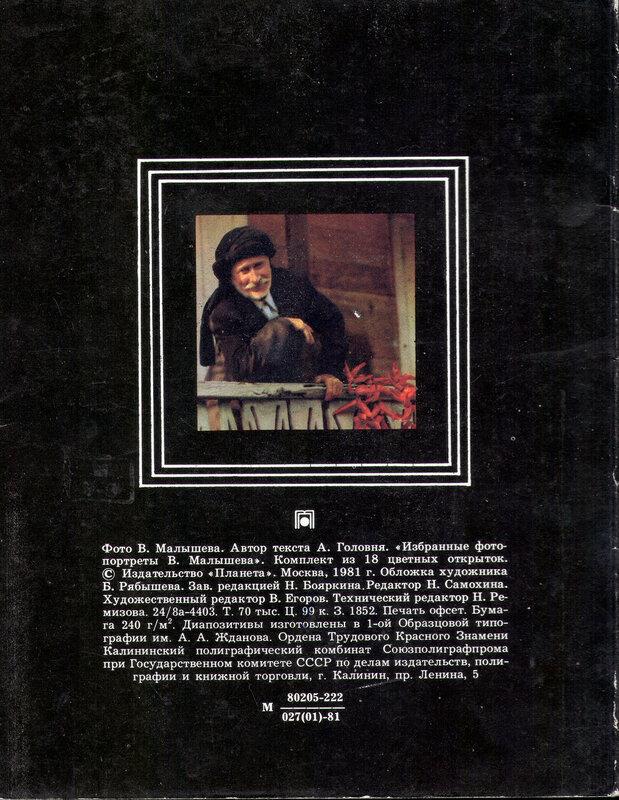 обратная сторона обложка В.Малышев Избранные фотопортреты.