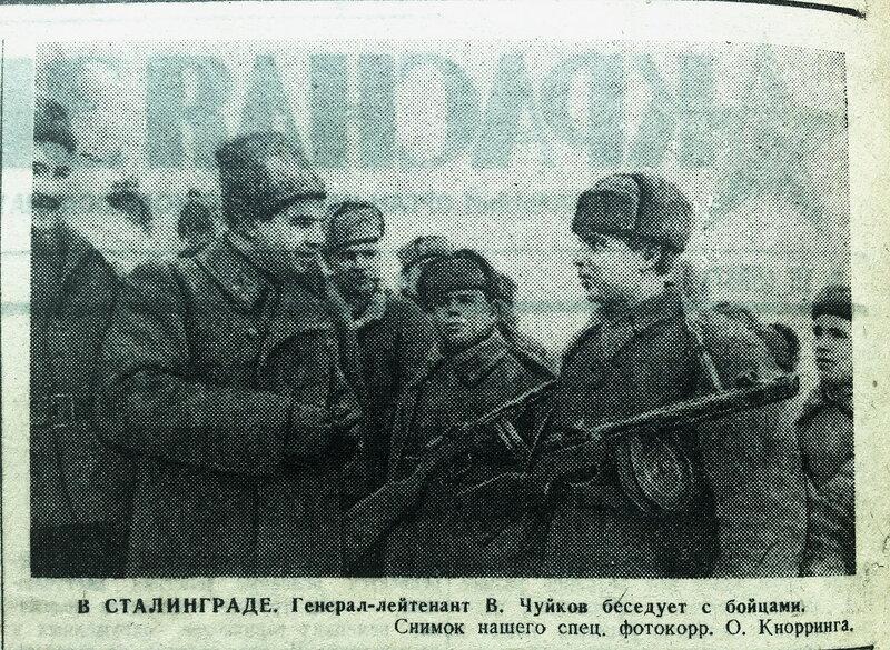 «Красная звезда», 20 января 1943 года, Сталинградская битва, сталинградская наука, битва за Сталинград
