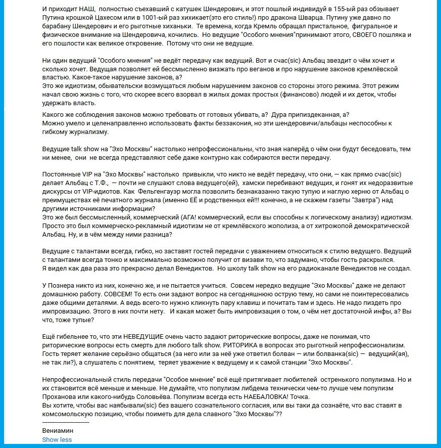 Евгения Альбац на передаче _Особое мнение_, 6 июня 2017. Ведущая Татьяна Фельгенгауэр(2)